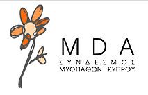 Σύνδεσμος Μυοπαθών Κύπρου (MDA Cyprus)